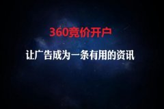 北京360推广开户是怎么开的?