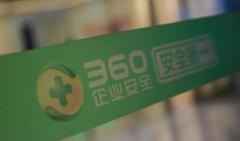北京360开户费用高吗?