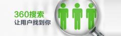 北京360信息流推广好用吗?