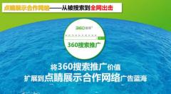 北京360开户流程是怎么样的?