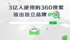 北京360搜索推广如何做比较好?