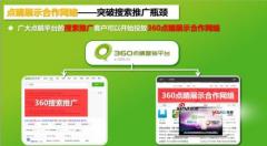 北京360网盟推广的介绍