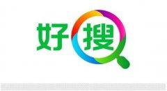 北京360搜索广告推广能给公司带来效果吗?