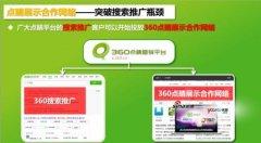 北京360搜索推广竞价真的好吗?这是一致认可的