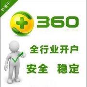 为什么推广产品的时候需要选择360竞价推广?